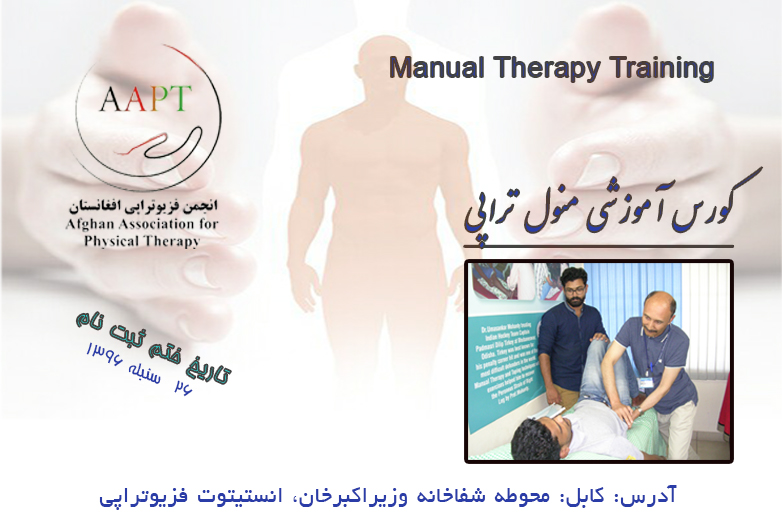 Manual Therapy Integrated Approach